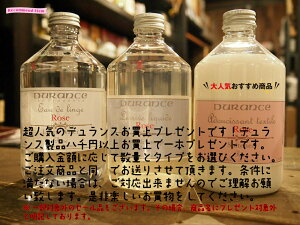 デュランスお買上げプレゼント!デュランス社製品8000円「税込み」以上お買い上げでこちらを差し上げます!香りのタイプよりお選びください。国内限定