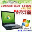 中古パソコン 中古ノートパソコン Windows7 【新品HDD500GB】