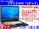 【即納】送料無料【Windows7搭載】【2008年発表モデル】富士通(FUJITSU) FMV-A8260 Core2Duo 15.4インチワイド液晶 HDD:【新品】500GB メモリ2G Office3ヶ月保証(P28-7)%中古パソコン中古ノートパソコン【中古】【あす楽対応】代引手数料無料!【RCP】