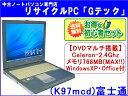 【即納】送料無料初心者セット♪★富士通(FUJITSU)FMV-820NUB【入門BOOK・USBメモリ(8G)・マウス・電子説明書付】メモリMAX増設済み★DVDマルチOffice3ヶ月保証(K97mcd)中古パソコン中古ノートパソコン【中古】【あす楽対応】代引手数料無料!【asu_ny121228】