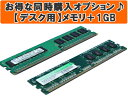 【デスクトップPC用】メモリ増設+1GB 【パソコンと同時購入オプション】 (D1G)