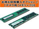 【デスクトップPC用】メモリ増設+2GB 【パソコンと同時購入オプション】 (D2G)