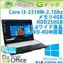 テンキー付き 中古パソコン 中古ノートパソコン 【 Microsoft Office ( Word Excel )搭載】 Windows10 富士通 LIFEBOOK A561/C 第2世代Core i3-2.1Ghz メモリ4GB HDD250GB DVDROM 15.6型 (H18at-10of) 3ヵ月保証 中古ノートパソコン 【中古】【あす楽対応】