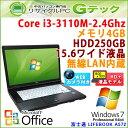 HD+解像度 中古パソコン 中古ノートパソコン 【 Microsoft Office ( Word Excel )搭載】 Windows7 64bit 富士通 LIFEBOOK A572/F 第3世代Core i3-2.4Ghz メモリ4GB HDD250GB DVDマルチ 無線LAN (H19amWiof) 3ヵ月保証 中古ノートパソコン 【中古】【あす楽対応】