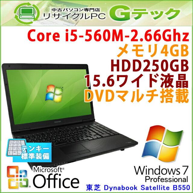 テンキー付き 中古パソコン 中古ノートパソコン 【 Microsoft Office ( Word Excel )搭載】 Windows7 東芝 Dynabook Satellite B550/B Core i5-2.66Ghz メモリ4GB HDD250GB DVDマルチ 15.6型 (H24tbmof) 3ヵ月保証 中古ノートパソコン 【中古】【あす楽対応】