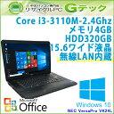 中古パソコン 中古ノートパソコン 【 Microsoft Office ( Word Excel )搭載】 Windows10 NEC VersaPro VK24L/A-F 第3世代Core i3-2.4Ghz メモリ4GB HDD320GB DVDマルチ 15.6型 無線LAN (H43am-10Wiof) 3ヵ月保証 中古ノートパソコン 【中古】【あす楽対応】