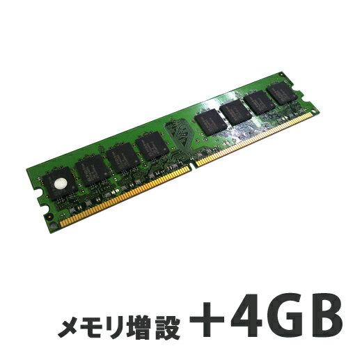 【デスクトップPC用】メモリ増設+4GB 【パソ...の商品画像