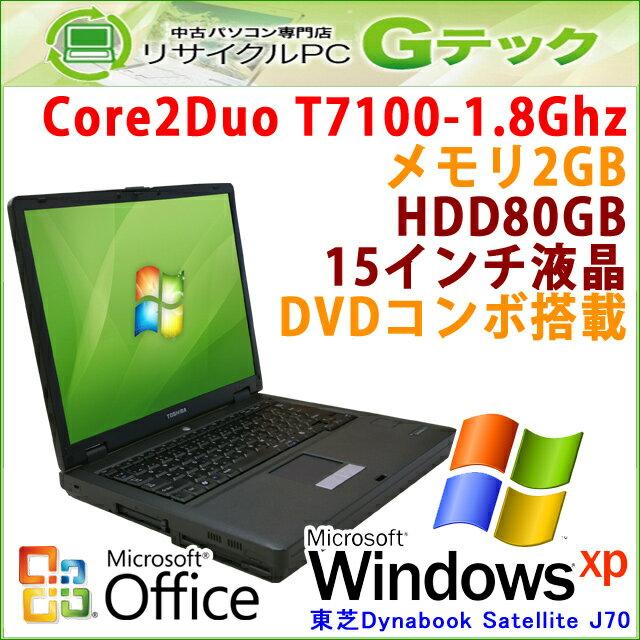 中古ノートパソコン 【 Microsoft Office ( Word Excel )搭載】 Windows XP 東芝 Dynabook Satellite J70 Core2Duo1.8Ghz メモリ2GB HDD80GB DVDコンボ 15型 無線LAN (L67axWiof) 3ヵ月保証 中古パソコン 【中古】【あす楽対応】