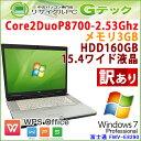 【見た目に訳あり】 中古パソコン 中古ノートパソコン Windows7 富士通 FMV-E8290 Core2Duo2.53Ghz メモリ3GB HDD160GB DVDマルチ 15.4..