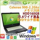 中古パソコン 中古ノートパソコン Windows XP 富士通 FMV-A8290 Celeron2.2Ghz メモリ2GB HDD160GB DVDマルチ 15.6型 Office (P58zxm) 3ヵ月保証 中古ノートパソコン 【中古】【あす楽対応】