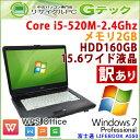 【訳あり】 中古パソコン 中古ノートパソコン Windows7 富士通 LIFEBOOK A550/A Core i5-2.4Ghz メモリ2GB HDD160GB DVDROM 15.6型 Off..