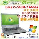 Core i5プロセッサ搭載!WIFI内蔵 / リフレッシュPC リサイクルPC 送料無料 代引手数料無料