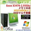 中古パソコン 中古デスクトップパソコン 【 Microsoft Office ( Word Excel )搭載】 Windows7 HP Z200 SFF Workstation Xeon2.93Ghz ECCメモリ4GB HDD500GB×2 DVDマルチ [17インチ液晶付] (R07qmL17of) 3ヵ月保証 中古デスクトップ 【中古】【あす楽対応】