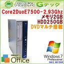 中古パソコン 中古デスクトップパソコン Windows7 NEC MY29R/A-A Core2Duo2.93Ghz メモリ2GB HDD250GB DVDマルチ Office [本体のみ] (R..