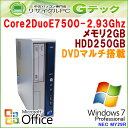 中古パソコン 中古デスクトップパソコン 【 Microsoft Office ( Word Excel )搭載】 Windows7 NEC MY29R/A-A Core2Duo2.93Ghz メモリ2G..