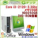中古パソコン 中古デスクトップパソコン 【 Microsoft Office ( Word Excel )搭載】 Windows XP 富士通 ESPRIMO D581/D 第2世代Core i3-3.3Ghz メモリ3GB HDD250GB DVDROM [17インチ液晶付] (R15ahxL17of) 3ヵ月保証 中古デスクトップ 【中古】【あす楽対応】