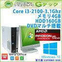 中古パソコン 中古デスクトップパソコン Windows10 富士通 ESPRIMO D581/C 第2世代Core i3-3.1Ghz メモリ4GB HDD160GB DVDマルチ Radeo..