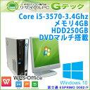 中古パソコン 中古デスクトップパソコン Windows10 富士通 ESPRIMO D582/F 第3世代Core i5-3.4Ghz メモリ4GB HDD250GB DVDマルチ Offic..