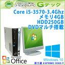 中古パソコン 中古デスクトップパソコン 【 Microsoft Office ( Word Excel )搭載】 Windows10 富士通 ESPRIMO D582/F 第3世代Core i5-..