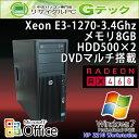 中古パソコン 中古デスクトップパソコン 【 Microsoft Office ( Word Excel )搭載】 Windows7 HP Z210 Workstation Xeon E3-1270 メモリ8GB HDD500GB×2 DVDマルチ RX460 [本体のみ] (R23ccrof) 3ヵ月保証 中古デスクトップ 【中古】【あす楽対応】