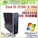中古パソコン 中古デスクトップパソコン 【 Microsoft Office ( Word Excel )搭載】 Windows7 HP 6200Pro SFF 第2世代Core i3-3.1Ghz メモリ2GB HDD250GB DVDROM [本体のみ] (R30aof) 3ヵ月保証 中古デスクトップ 【中古】【あす楽対応】