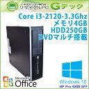 中古パソコン 中古デスクトップパソコン 【 Microsoft Office ( Word Excel )搭載】 Windows10 HP Pro 6300 SFF 第2世代Core i3-3.3Ghz メモリ4GB HDD250GB DVDマルチ [本体のみ] (R31am-10of) 3ヵ月保証 中古デスクトップ 【中古】【あす楽対応】