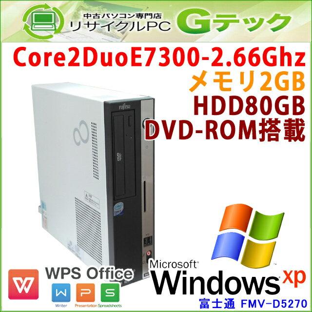 中古パソコン 中古デスクトップパソコン Windows XP 富士通 FMV-D5270 Core2Duo2.66Ghz メモリ2GB HDD80GB DVDROM WPS Office [本体のみ] (Z77ax) 3ヵ月保証 中古デスクトップ 【中古】【あす楽対応】