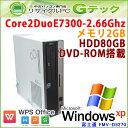 中古パソコン 中古デスクトップパソコン Windows XP 富士通 FMV-D5270 Core2Duo2.66Ghz メモリ2GB HDD80GB DVDROM WPS Office [本体の..