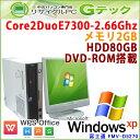 中古パソコン 中古デスクトップパソコン Windows XP 富士通 FMV-D5270 Core2Duo2.66Ghz メモリ2GB HDD80GB DVDROM WPS Office [17イン..