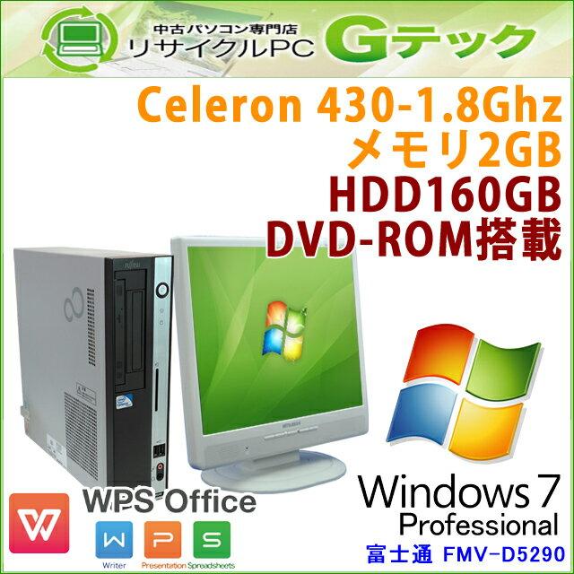 中古パソコン Windows7 富士通 FMV-D5290 Celeron1.8Ghz メモリ2GB HDD160GB DVDROM WPS Office [17インチ液晶付] (Z79zL17) 3ヵ月保証 中古デスクトップパソコン 【中古】【あす楽対応】