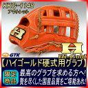 【ハイゴールド】KKG-1148 オレンジ×タン紐 右投げ用 硬式用 外野手用グラブ サイズE-5