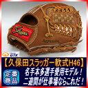 【久保田スラッガー】KSN-H46 ウッド セカンド・ショート用 名手本多モデル!【GTK】 02P03Dec16
