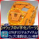 メール便送料無料【GTKオリジナル】W-5やW-29などHウェブ系をV字化するパーツ GTK-W-V