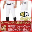 【ローリングス】APP5S01 ショートフィットVer. ウルトラハイパーストレッチパンツ 左後ろにローリングスRマーク刺繍入り【公式戦使用不可】