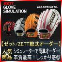 【ZETT】ゼットスペシャルオーダー作成権利 軟式用バージョン【グローブ 野球 軟式 型付け無料 G