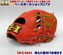 ハイゴールド OKG-6434 Fオレンジ 己極シリーズ 軟式グラブ/グローブ 二塁・ショート用 グローブ 野球 軟式 学生野球対応 GTK 02P03Dec16