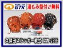 【湯モミ型付け無料】スラッガー最小モデル『久保田スラッガー KSN-25SE』  0403PUP10EG
