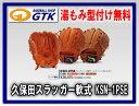 久保田スラッガー KSN−1PSE  0403PUP10EG