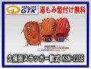 【湯モミ型付け無料】ヤクルト青木選手モデル『久保田スラッガー KSN−23SE』  0403PUP10EG