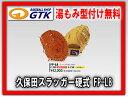 久保田スラッガー FP−L8  0403PUP10EG