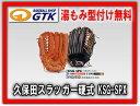久保田スラッガー KSG−SPX 0403PUP10EG