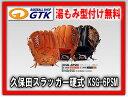 久保田スラッガー KSG−6PSM  0403PUP10EG
