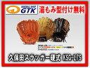 久保田スラッガー KSG−L7S  0403PUP10EG