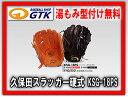 久保田スラッガー KSG−18PS  0403PUP10EG