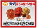 久保田スラッガー KSG−1SW  0403PUP10EG