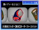 【久保田スラッガー】軟式スペシャルオーダーファーストミット作成権利【グローブ 野球 軟式 型付け無料 GTK】02P03Dec16