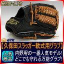 【久保田スラッガー】KSN-L7S ブラック 内野手用の人気モデル!定番中の定番モデル!内野全般お使いいただけます!【GTK】 02P03Dec16