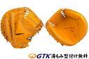 送料無料 ミズノ グローバルエリート 1AJCR18300 軟式用キャッチャーミット C-7型 H-Selection02シリーズ 一般用 野球 軟式 型付け無料 学生野球対応 総体 GTK 02P03Dec16