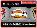 【久保田スラッガー】硬式スペシャルオーダーグラブ作成権利【グローブ 野球 硬式 型付け無料】02P03Dec16