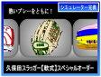 【久保田スラッガー】軟式スペシャルオーダーグラブ/グローブ作成権利 【GTK】